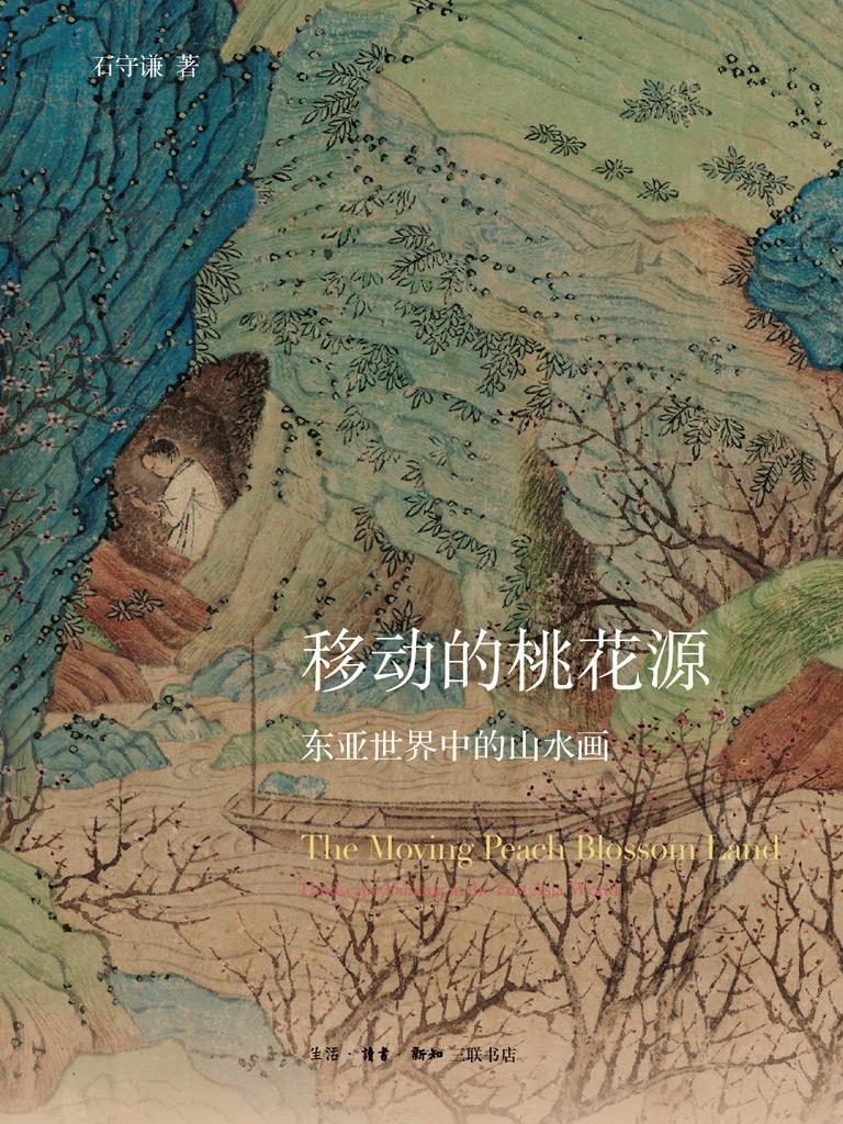 移动的桃花源:东亚世界中的山水画(开放的艺术史丛书)