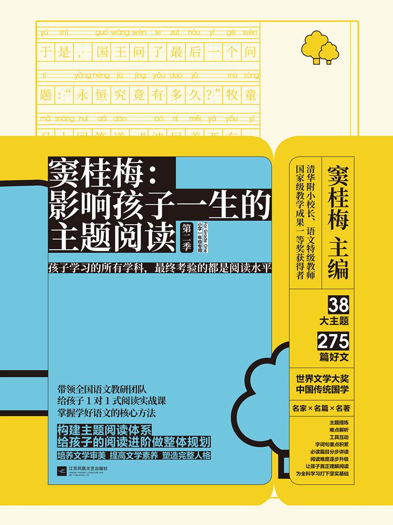 窦桂梅:影响孩子一生的主题阅读(小学一年级专用 第二季)