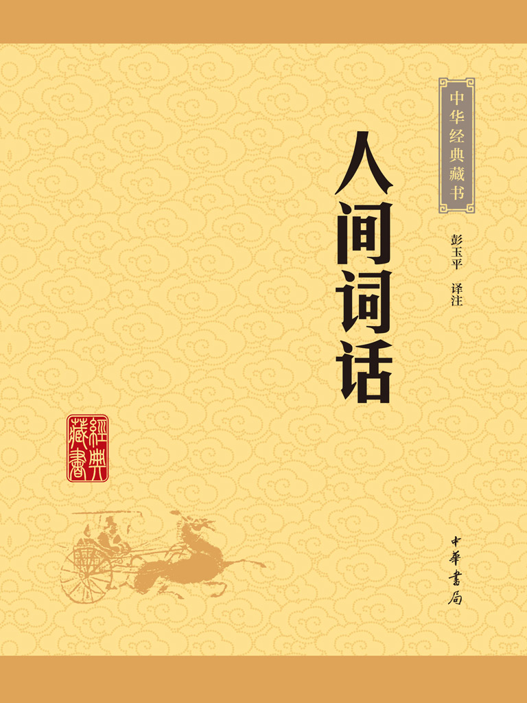 人间词话(中华经典藏书 升级版)