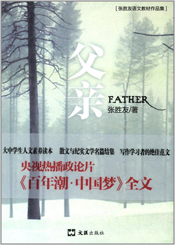 父亲:张胜友语文教材作品集