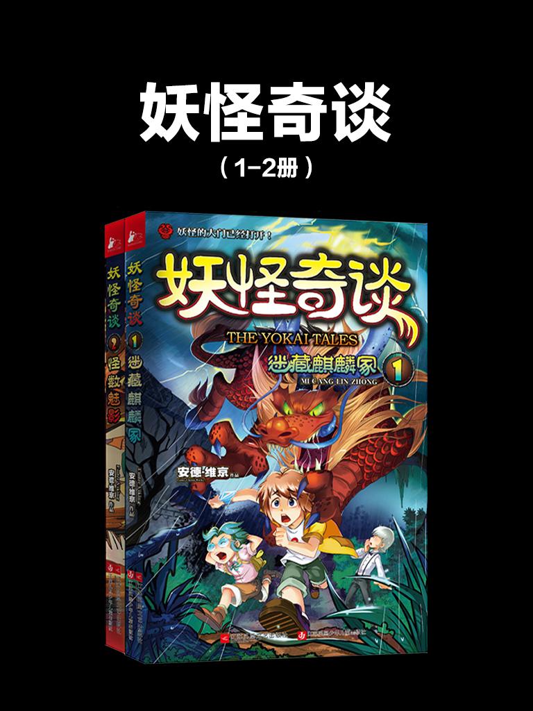 妖怪奇谈(1-2册)