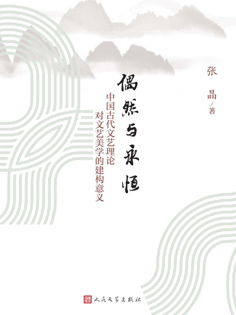 偶然与永恒:中国古代文艺理论对文艺美学的建构意义