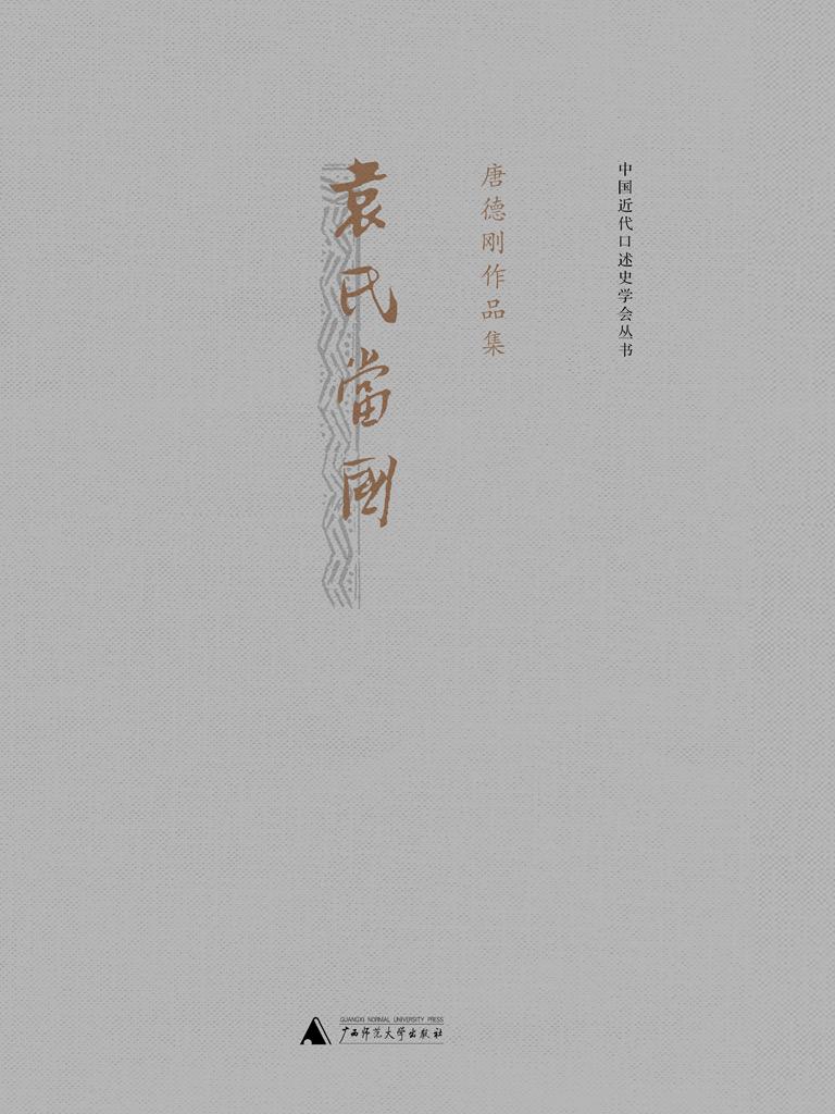 袁氏当国(唐德刚作品 1)