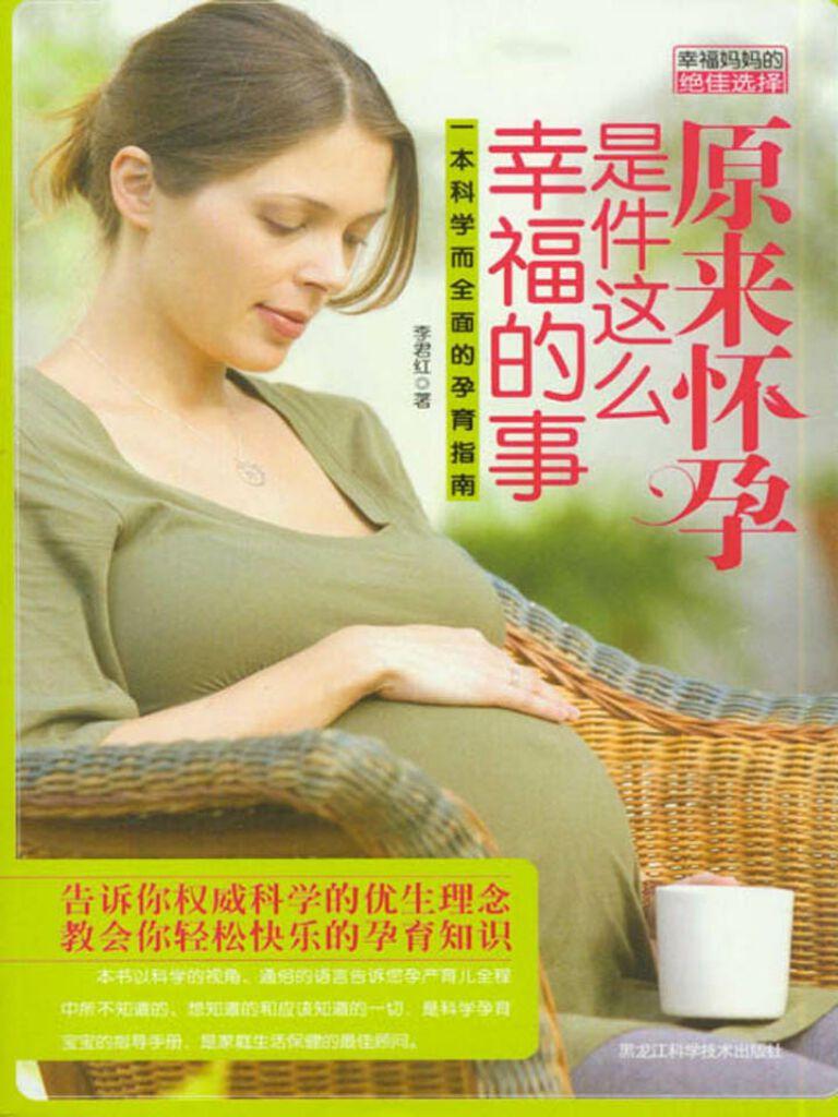 原来怀孕是件这么幸福的事