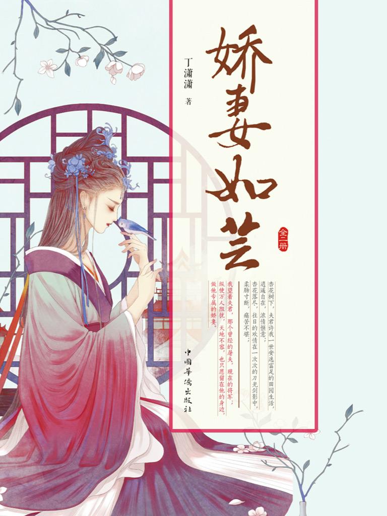 娇妻如芸(全二册)
