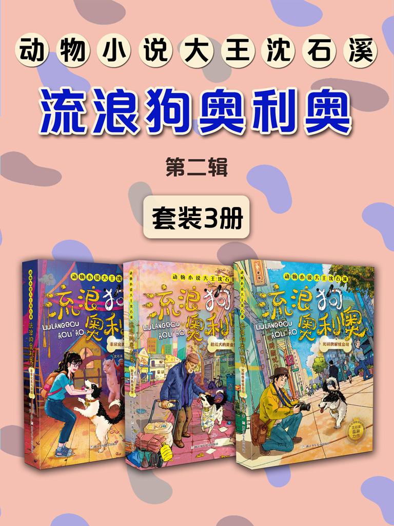 流浪狗奥利奥系列第二辑合集(套装3册)