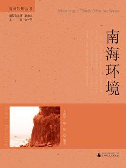 南海知识丛书:南海环境