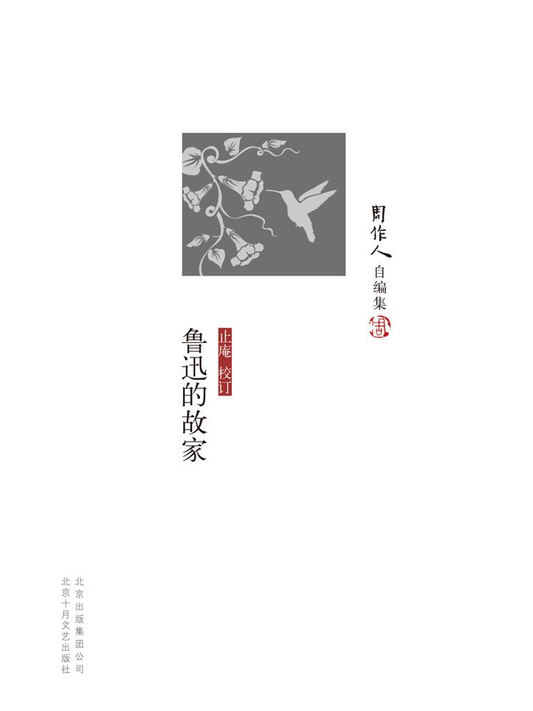 鲁迅的故家(周作人自编集)