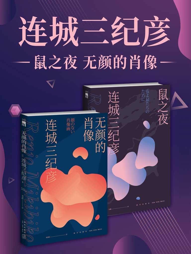 连城三纪彦代表短篇精选集(全二册)