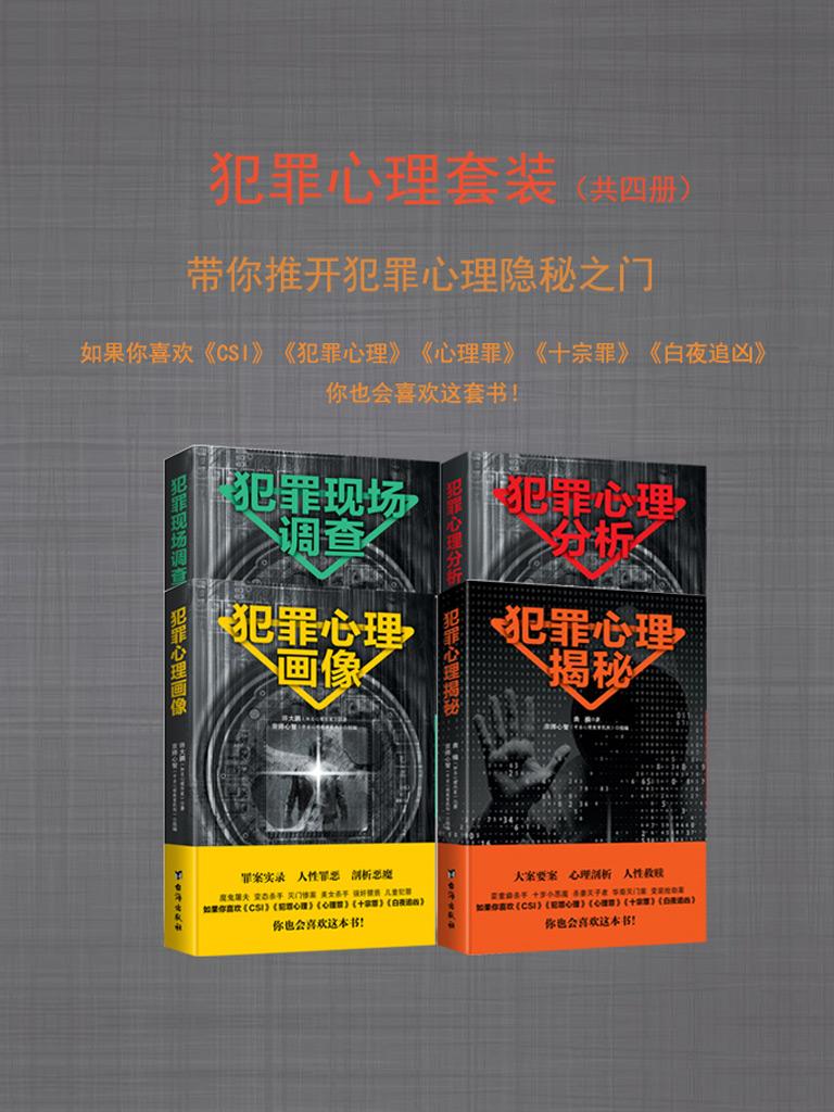 犯罪心理套装(共四册)