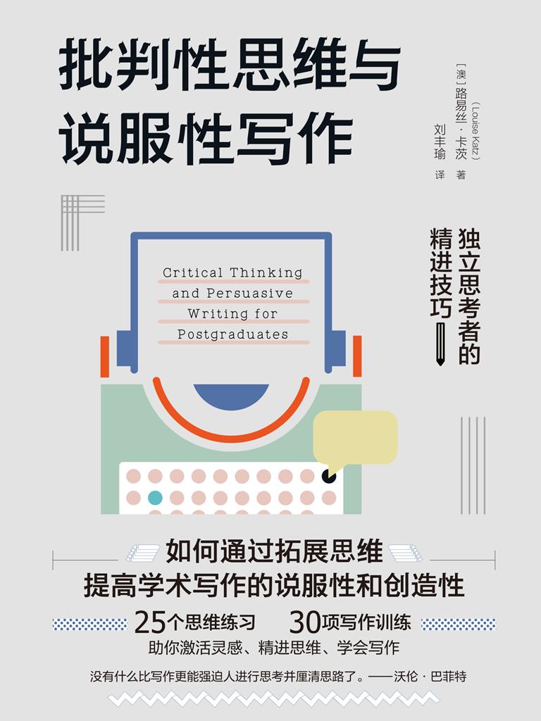 批判性思维与说服性写作:独立思考者的精进技巧