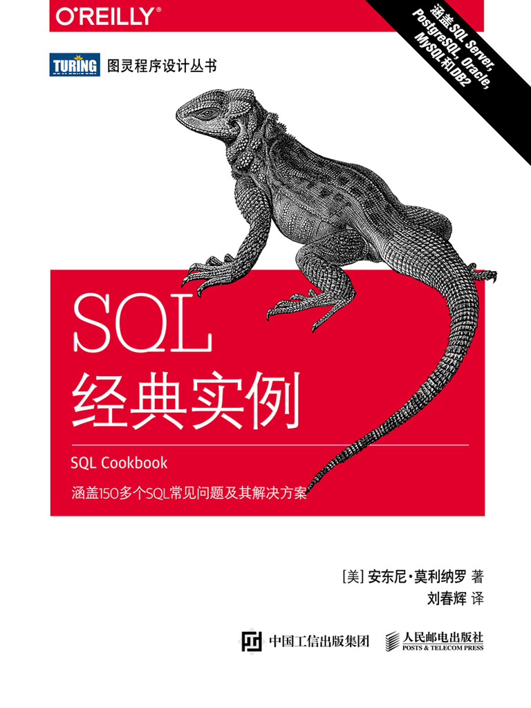 SQL经典实例
