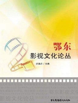 鄂东影视文化论丛
