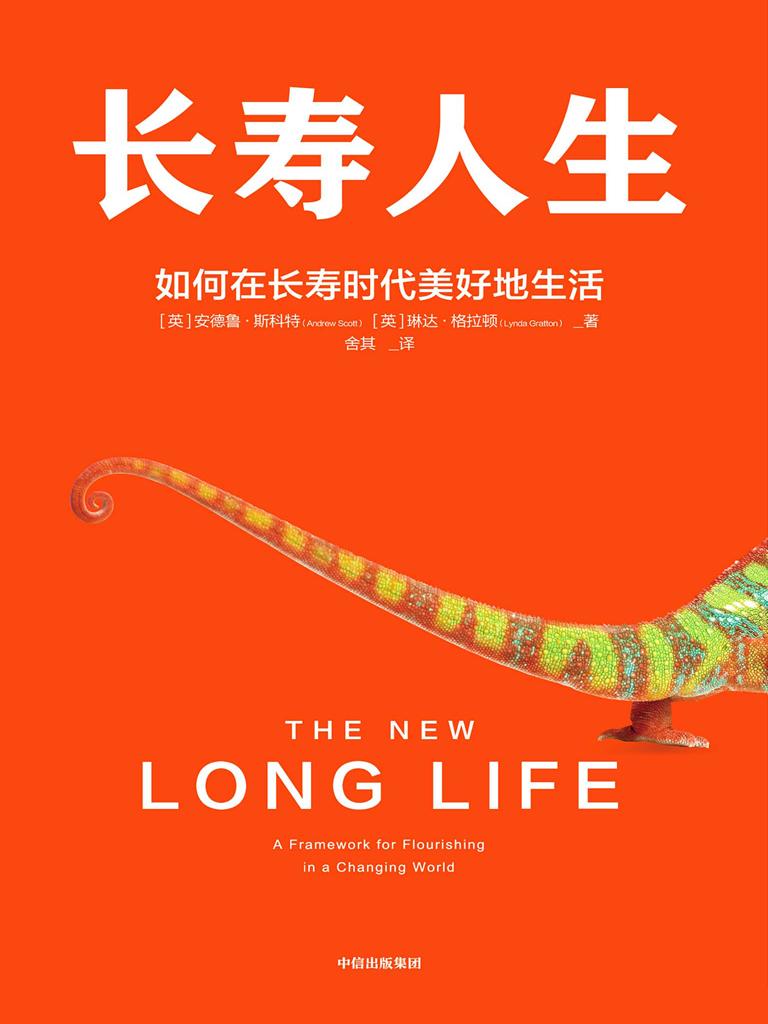长寿人生:如何在长寿时代美好地生活