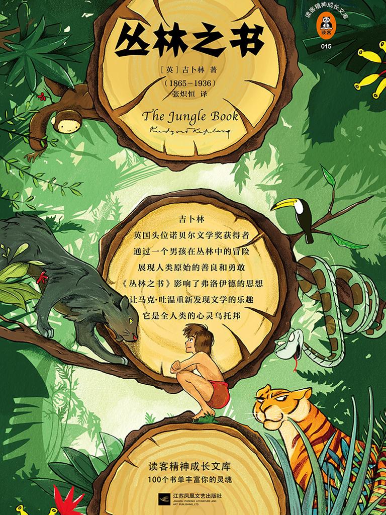 丛林之书(读客经典文库)