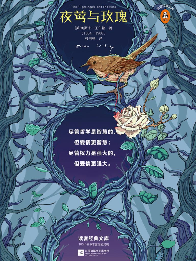 夜莺与玫瑰(读客经典?#30446;猓? ondragstart=