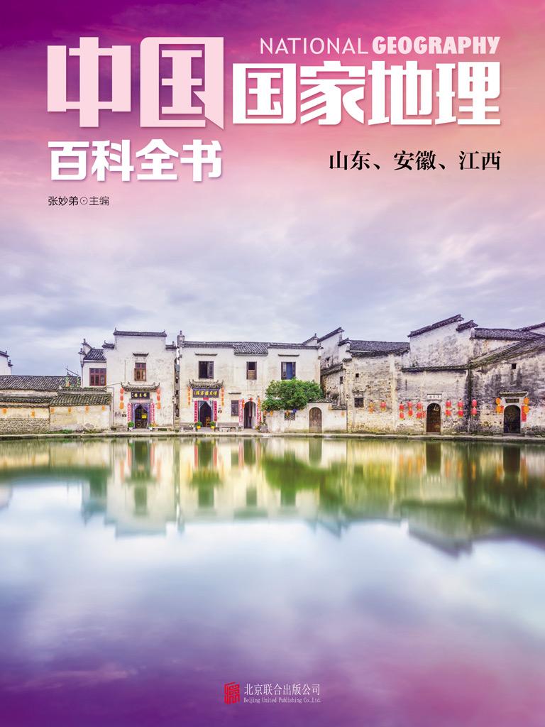 中国国家地理百科全书:山东、安徽、江西
