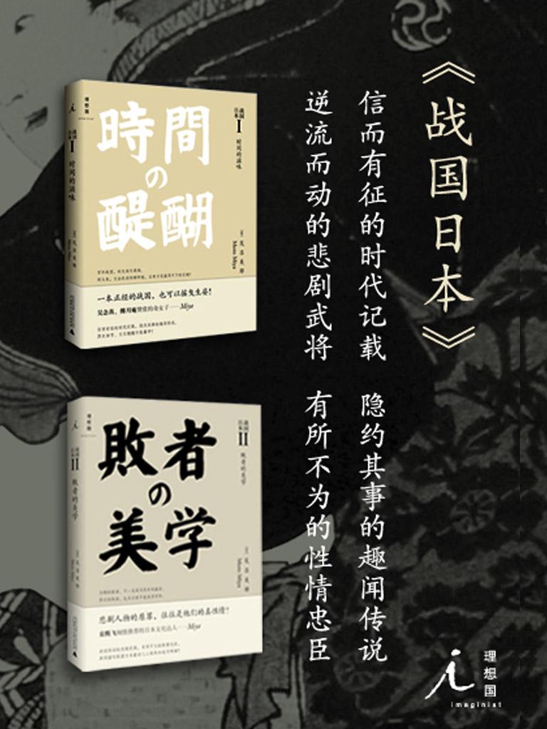 战国日本(全二册)