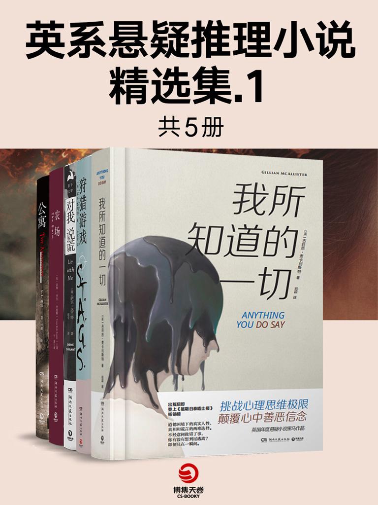 英系悬疑推理小说精选集 1(共5册)