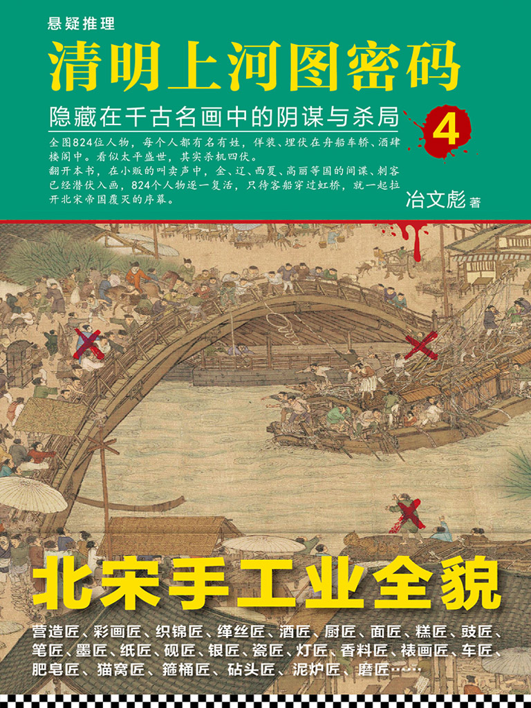 清明上河图密码:隐藏在千古名画中的阴谋与杀局 4