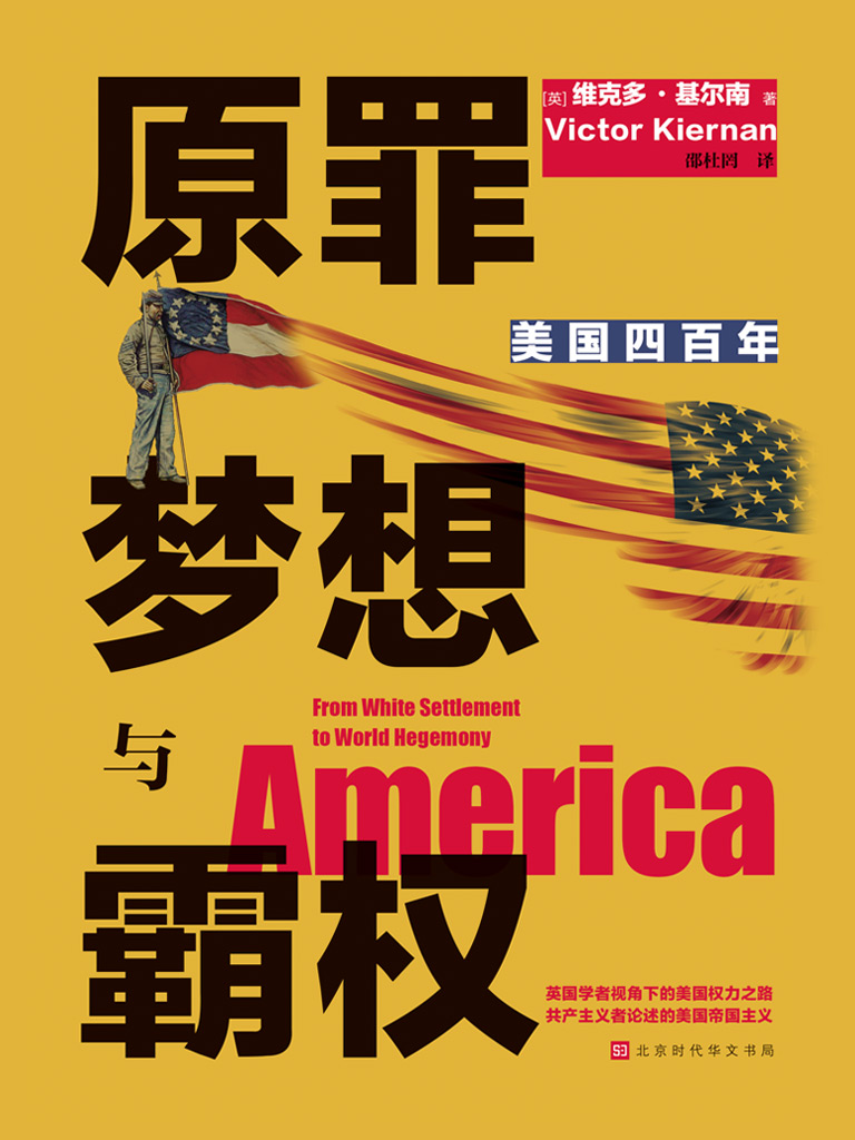 原罪 夢想與霸權:美國四百年