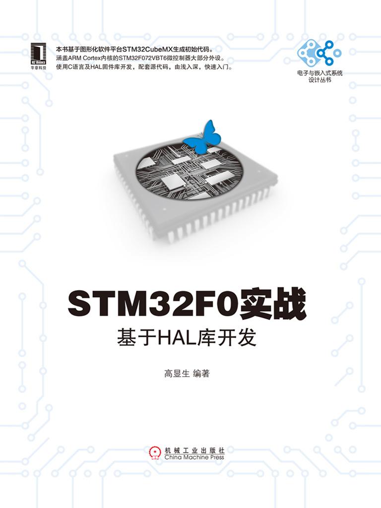 STM32F0实战:基于HAL库开发