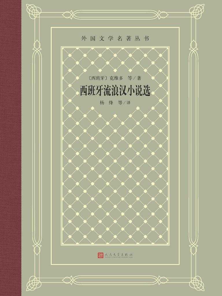 西班牙流浪汉小说选(外国文学名著丛书)