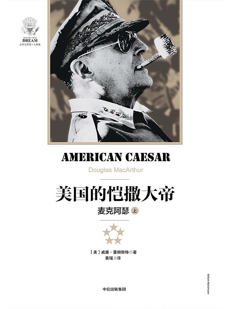 美国的恺撒大帝:麦克阿瑟(上)