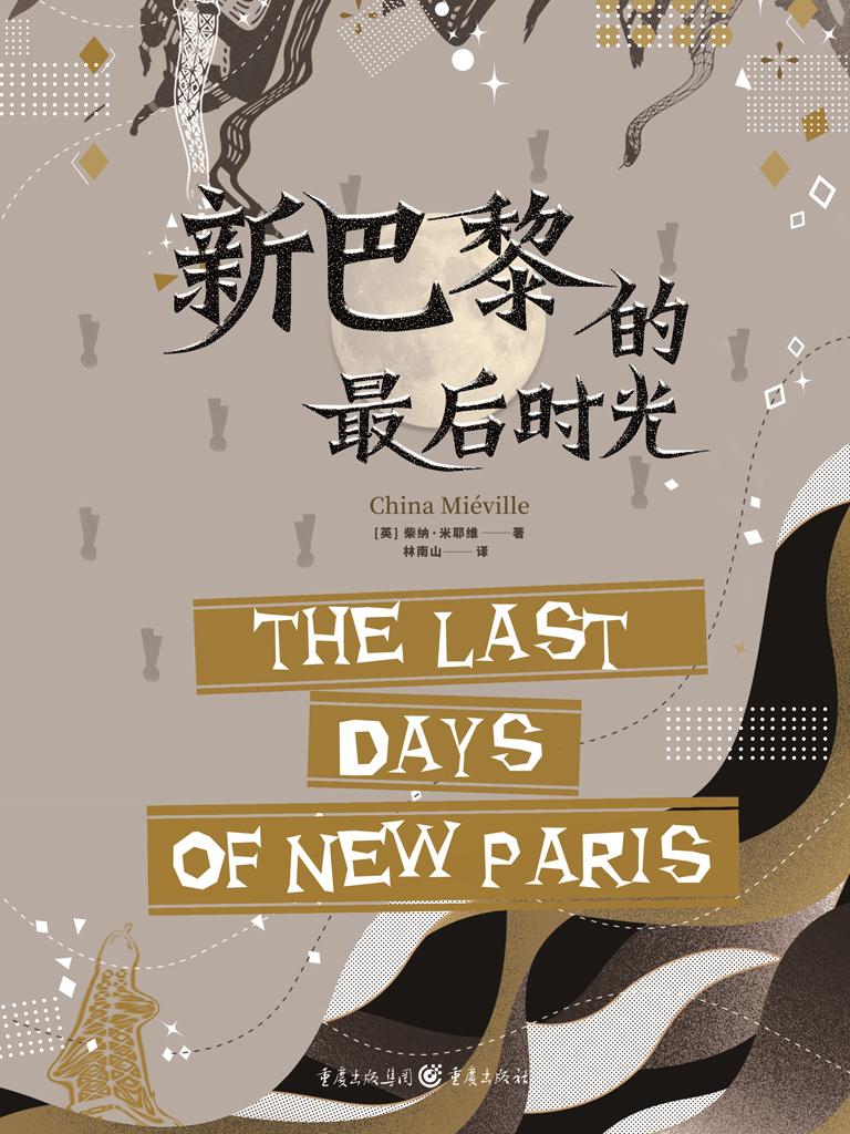 新巴黎的最后时光