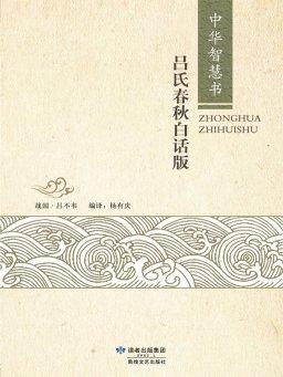 吕氏春秋:白话版