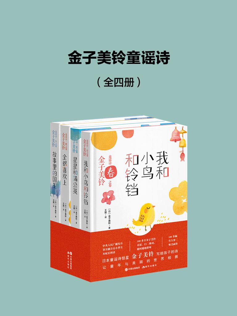 金子美铃童谣诗(全四册)