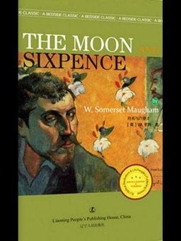 月亮与六便士(英文版)