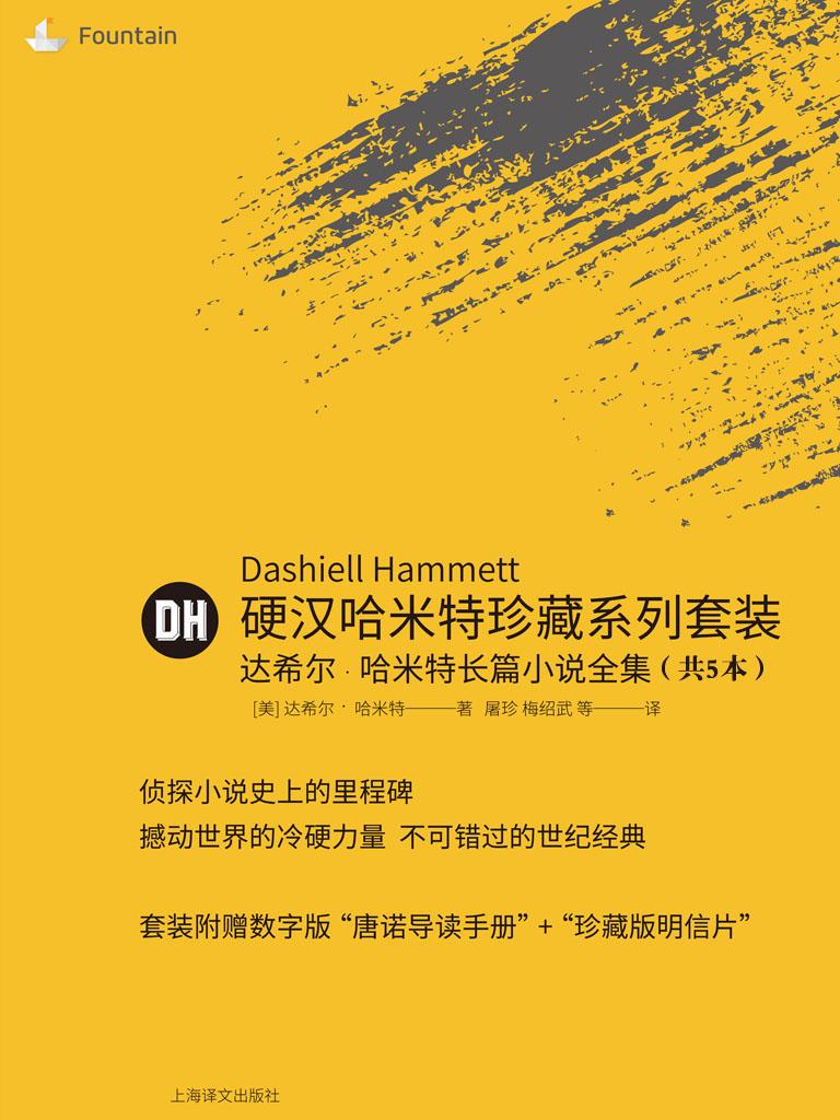 硬汉哈米特系列(套装共5本)