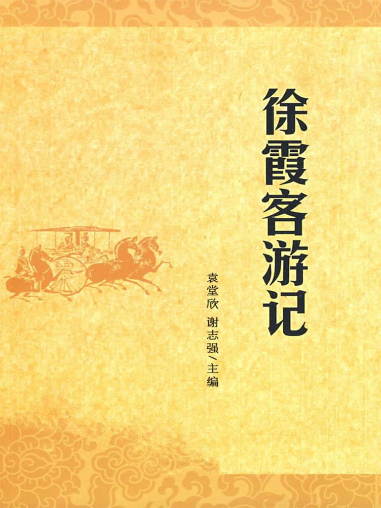 徐霞客游记(中华国学经典)