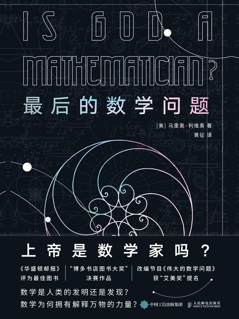 最后的數學問題