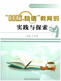 """""""目标、自信""""教育的实践与探索"""