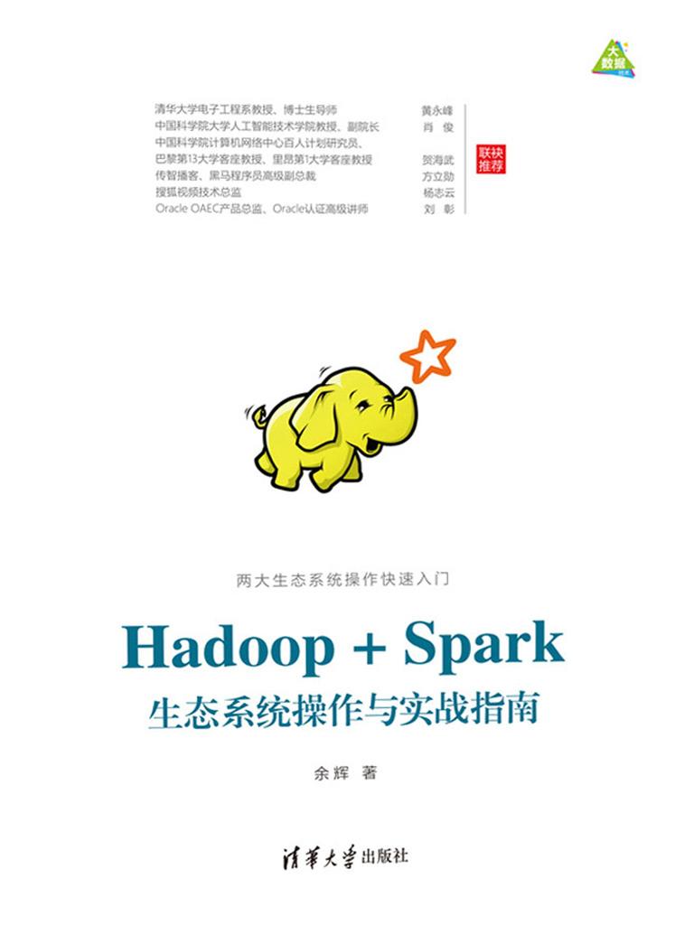 Hadoop + Spark生态系统操作与实战指南