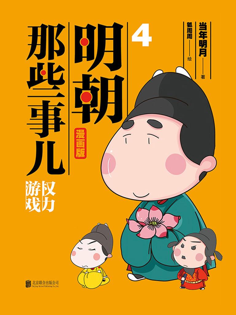 明朝那些事儿 4(漫画版)