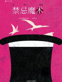 禁忌魔术(东野圭吾作品)