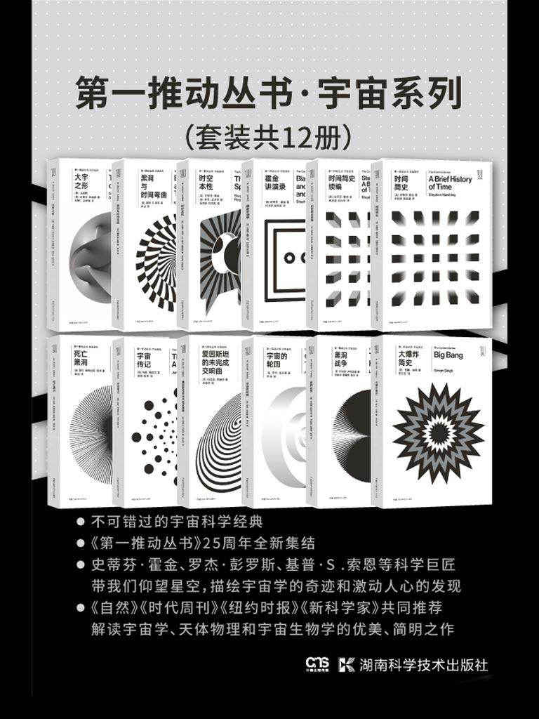 第一推动丛书·宇宙系列(共12册)