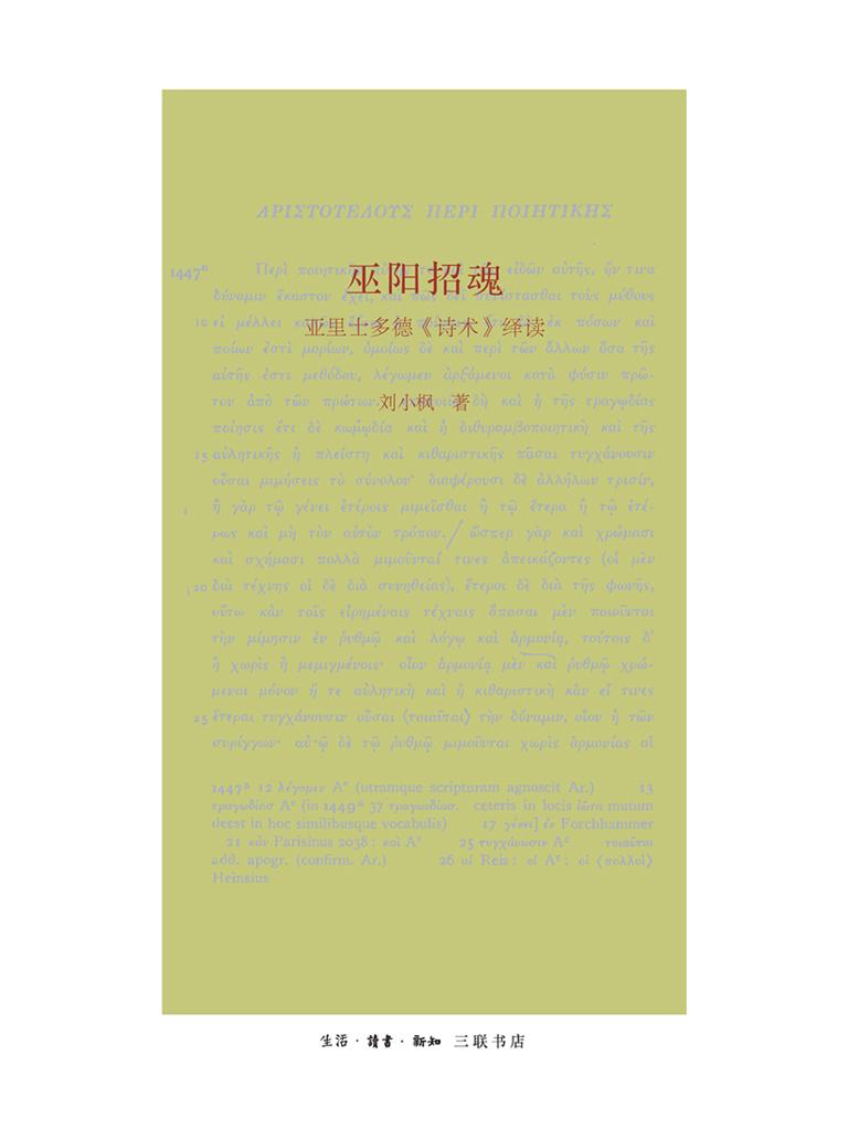 巫阳招魂:亚里士多德《诗术》绎读