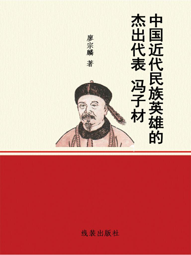 中国近代民族英雄的杰出代表冯子材