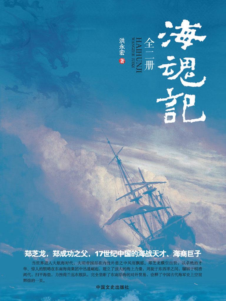 海魂记(全二册)
