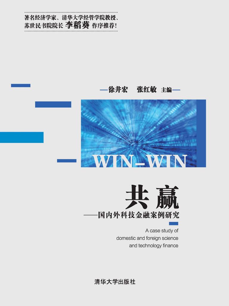 共赢:国内外科技金融案例研究