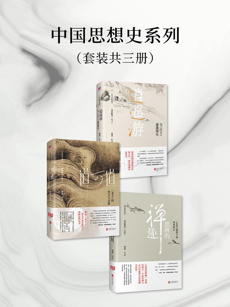 中国思想史系列(共三册)