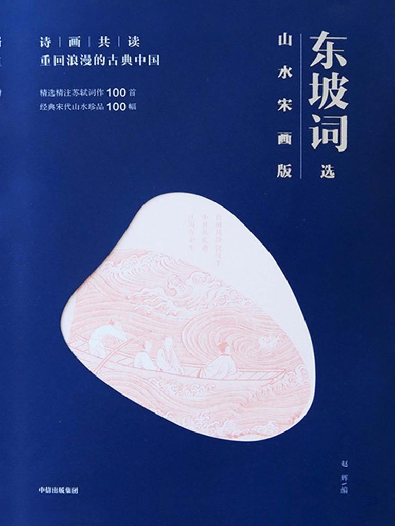 诗画共读:东坡词选(山水宋画版)