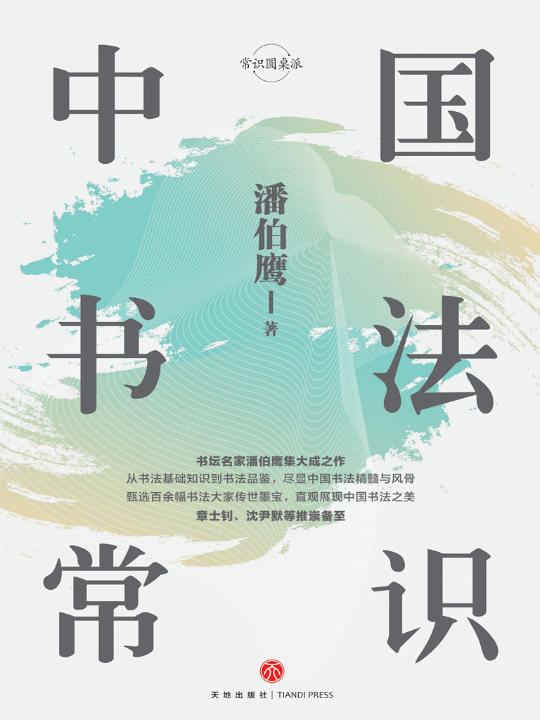中国书法常识(常识圆桌派)