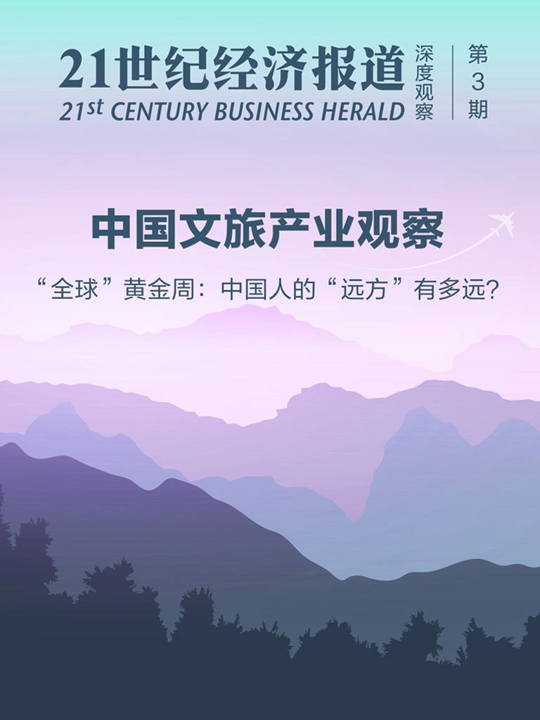 中国文旅产业观察:『全球』黄金周:中国人的『远方』有多远?(《21世纪经济报道》深度观察)
