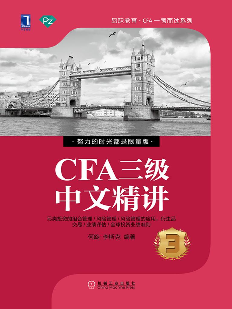 CFA三级中文精讲③