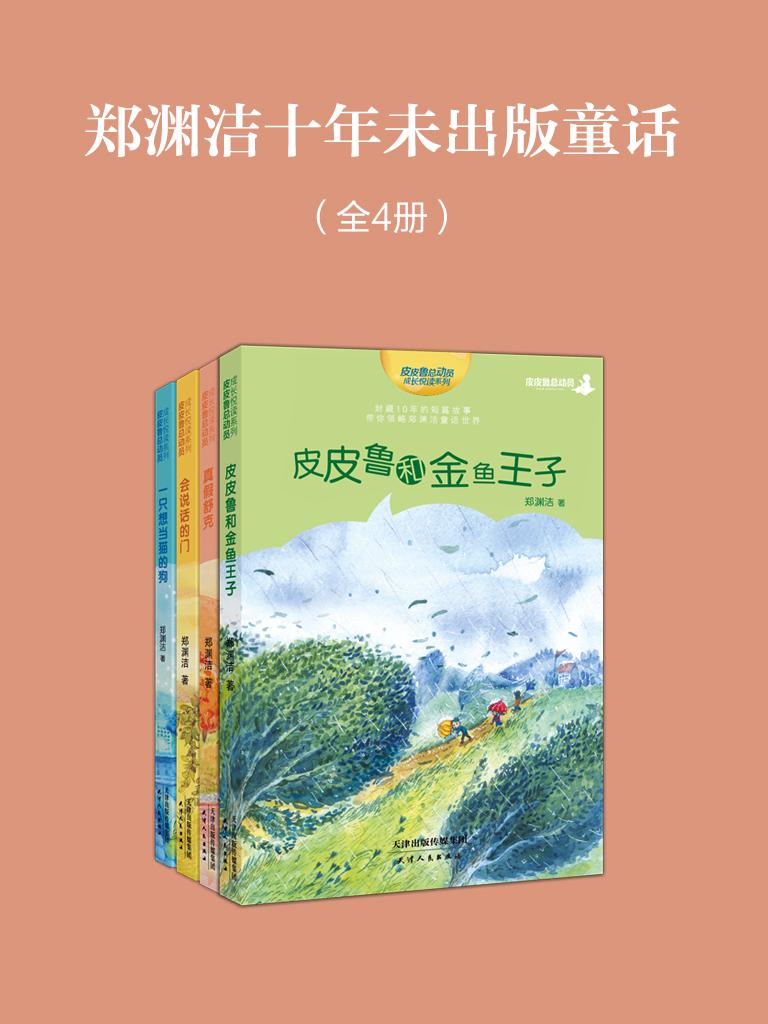 郑渊洁十年未出版童话(全4册)